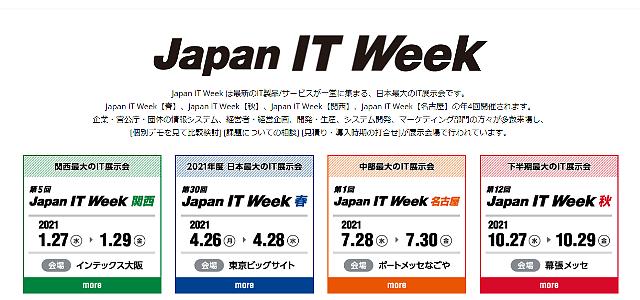 Japan IT Week 2021年