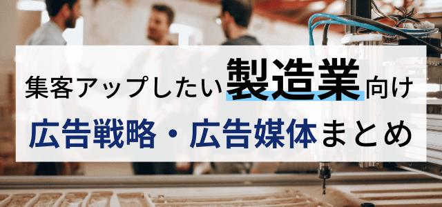【製造業向け広告戦略・広告媒体ガイド】集客マーケティングのポイント