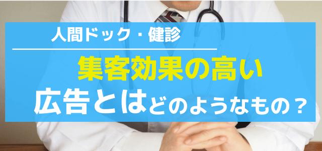 人間ドックや健康診断の広告にはどのようなものがあるか【効果的な集客方法】