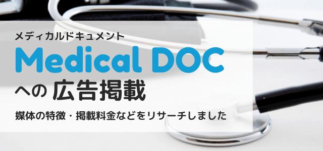 Medical DOC(メディカルドキュメント)への広告掲載料金などをリサーチ