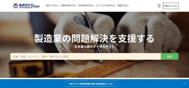 ものづくり.com