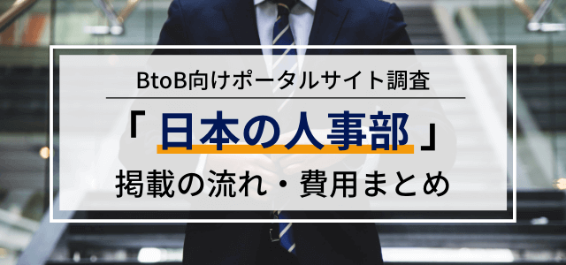 「日本の人事部」の広告掲載料金や評判・口コミをリサーチ