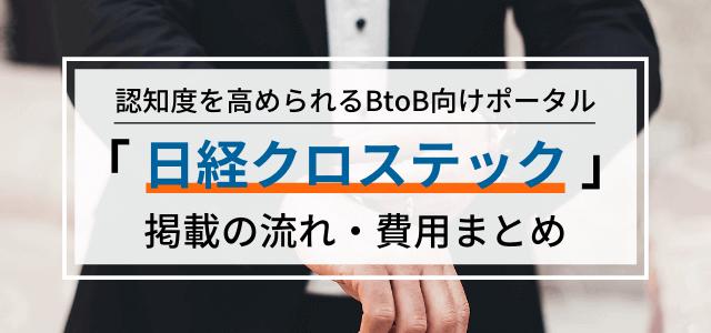 日経クロステックへの広告掲載料金・評判とは?