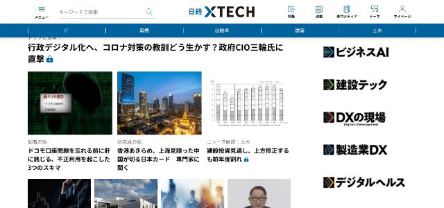 日経XTECH(クロステック)