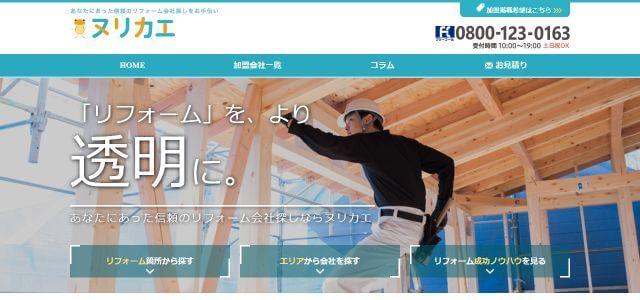 ヌリカエ公式サイトキャプチャ画像