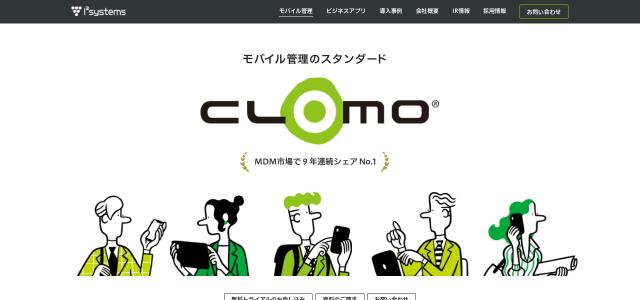 CLOMO MDMキャプチャ画像