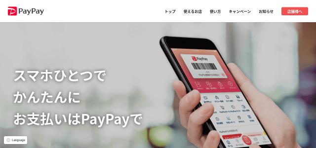 PayPayキャプチャ画像