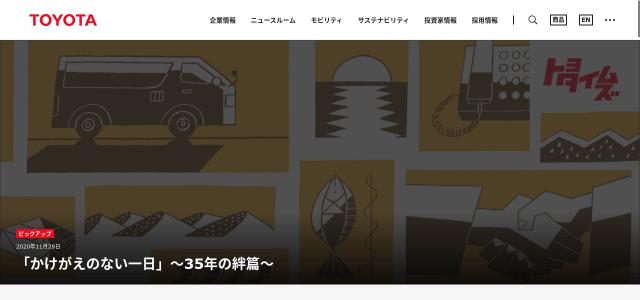 トヨタ自動車キャプチャ画像