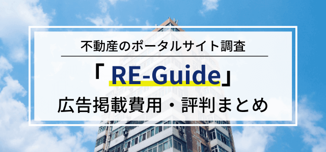 RE-Guide(リガイド) の評判と広告掲載料金まとめ