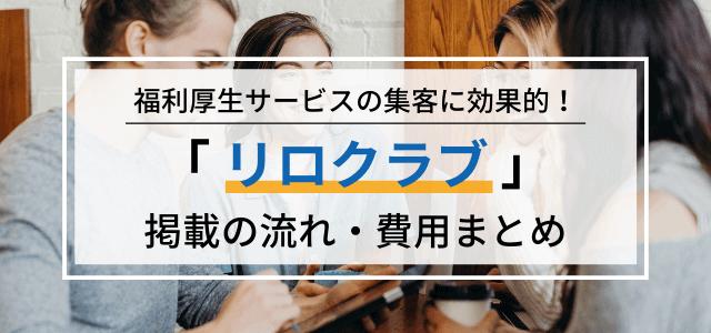 「リロクラブ」への広告掲載料金・評判をリサーチ【福利厚生代行サービス】