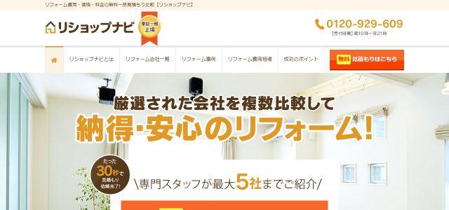リショップナビ公式サイトキャプチャ画像