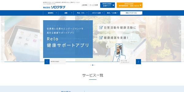 リロクラブ公式サイトキャプチャ画像