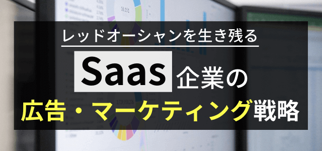 Saas企業の広告・マーケティング戦略まとめガイド【事例あり】