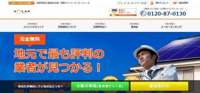 ソーラーパートナーズ公式サイトキャプチャ画像