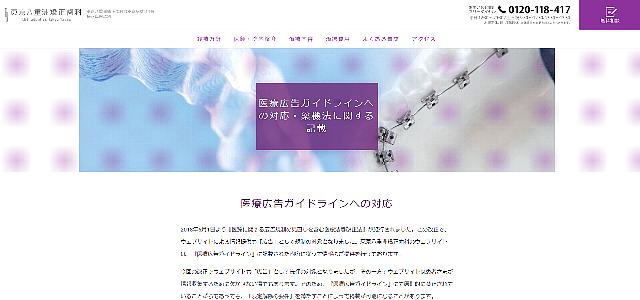 東京八重洲矯正歯科公式サイト