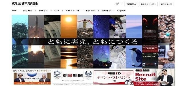 朝日新聞のキャプチャ画像
