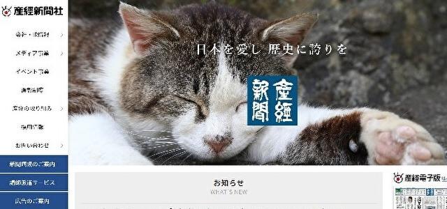 産経新聞キャプチャ画像