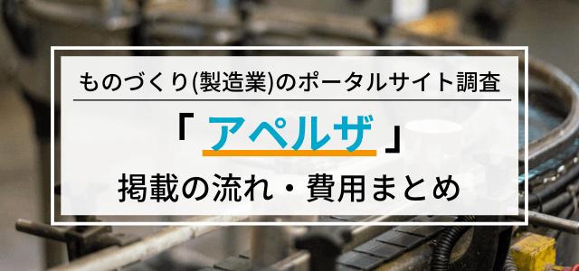 アペルザの広告掲載料金・口コミを調査!