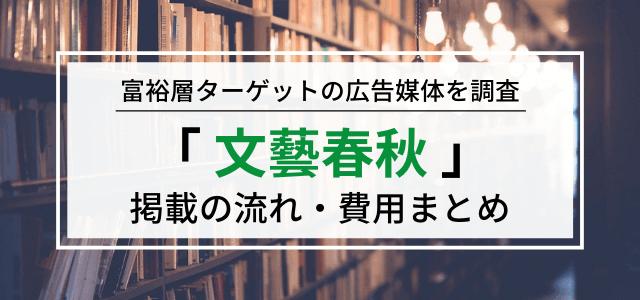 文藝春秋の広告掲載料金・評判を調査!