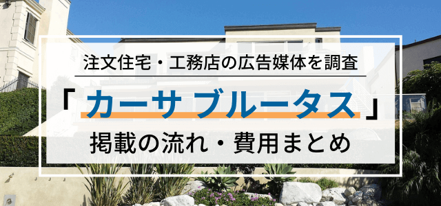CasaBRUTUS(カーサ・ブルータス)の広告掲載料金・評判を調査!【媒体資料URL有】