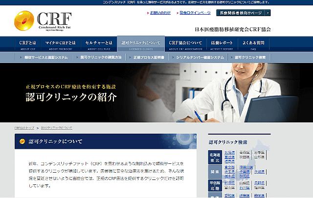 日本医療脂肪幹細胞研究会CRF協会