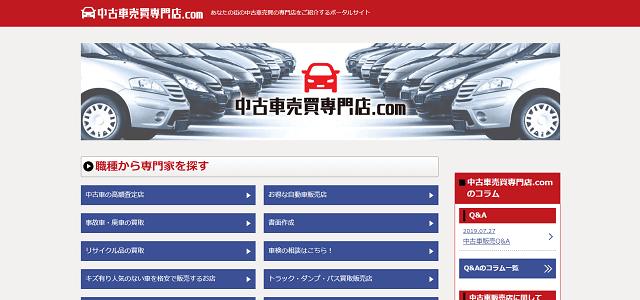 中古車売買専門店.comキャプチャ画像