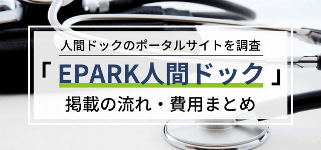 EPARK人間ドックの広告掲載料金・口コミを調査!