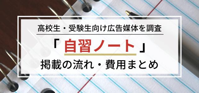 「自習ノート」の広告掲載メリットや料金・評判まとめ