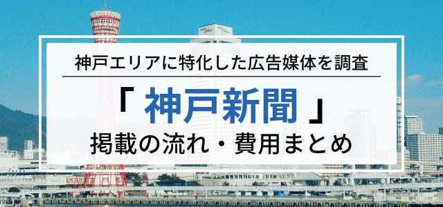 「神戸新聞」の広告掲載料金やメリット・口コミ評判まとめ