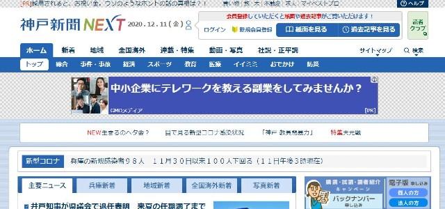 神戸新聞のキャプチャ