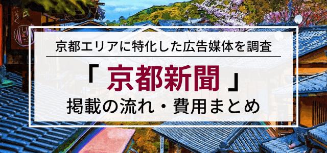 京都新聞の広告掲載方法・料金・評判などを調査!
