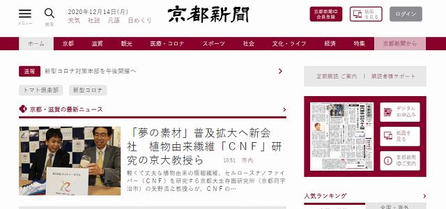 京都新聞キャプチャ画像