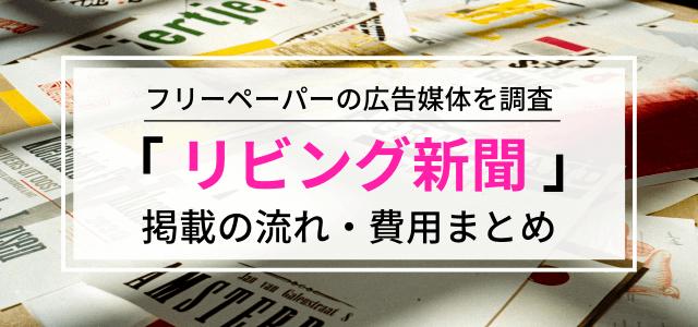 リビング新聞の広告掲載料金や評判を調査!