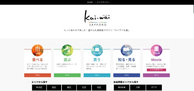 kai-wai(カイワイ)札幌