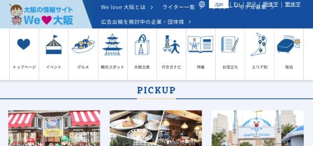 Welove大阪