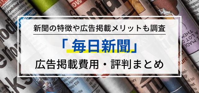 毎日新聞の広告掲載料金や掲載メリット・評判をリサーチ