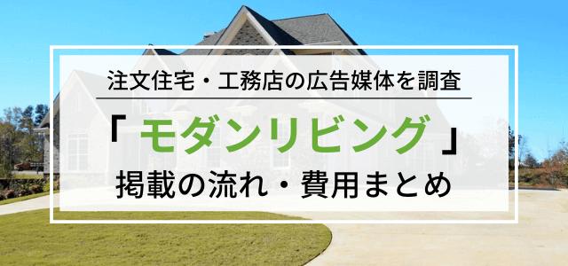 モダンリビングの広告掲載料金・評判を調査!【媒体資料URL有】