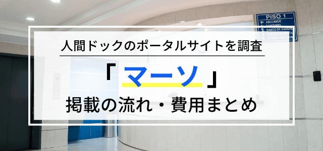 マーソの広告掲載の流れや料金・口コミ評判を調査!