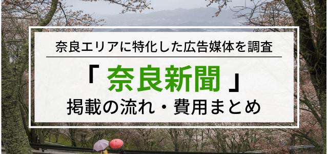 「奈良新聞」への広告掲載メリットや料金・口コミまとめ