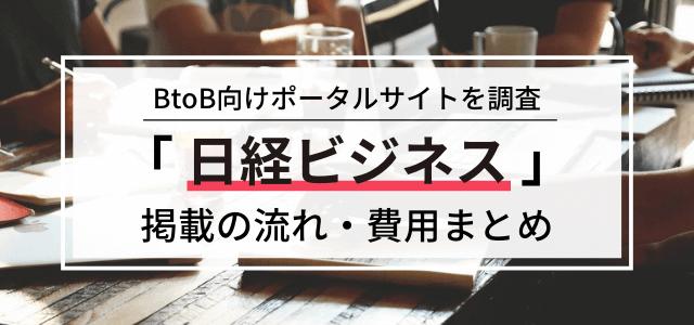 「日経ビジネス」の広告掲載の流れ・料金・評判を調査