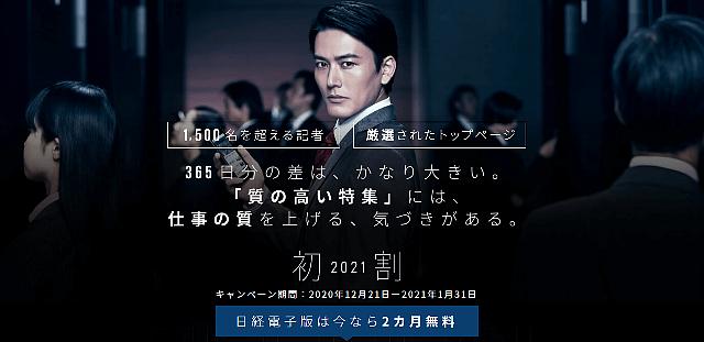 日本経済新聞 電子版