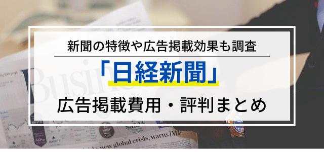 日経新聞の広告掲載効果と広告料金をリサーチ