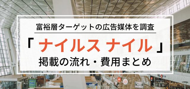 ナイルスナイルの広告掲載料金・評判を調査!