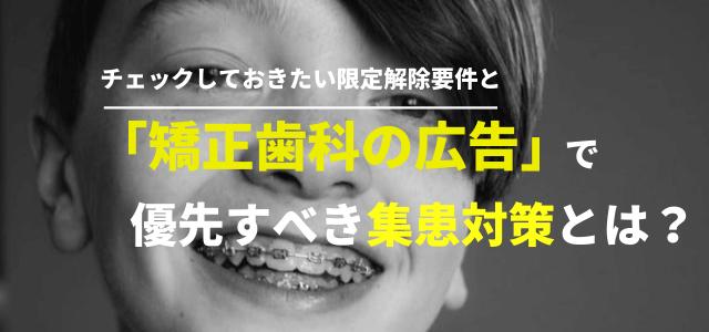 矯正歯科の広告でチェックしておきたい限定解除要件と優先すべき集患対策