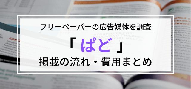 ぱどの広告掲載料金や特徴・口コミを調査!