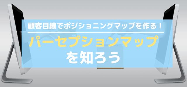 パーセプションマップ(知覚マップ)とは?ポジショニングマップとの違いを知ろう
