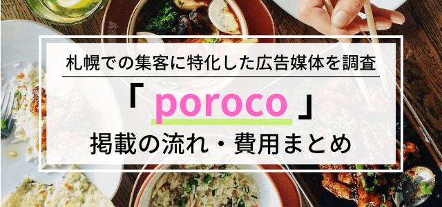 poroco(ポロコ)の広告掲載料金・口コミを調査!
