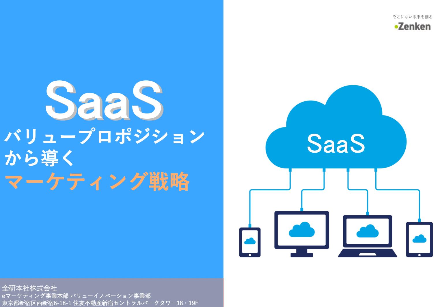 【SaaS】バリュープロポジションから導くマーケティング戦略