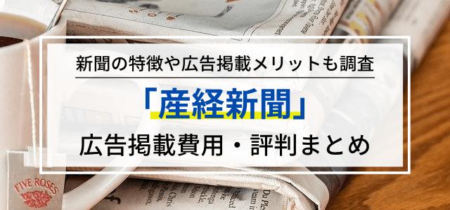 産経新聞の広告掲載料金や掲載メリット・評判をリサーチ