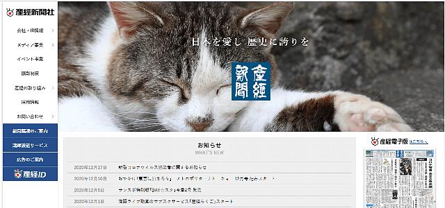 産経新聞の広告